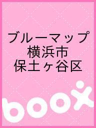 ブルーマップ 横浜市 保土ヶ谷区【1000円以上送料無料】