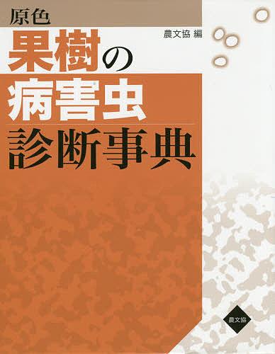 原色果樹の病害虫診断事典/農山漁村文化協会【1000円以上送料無料】