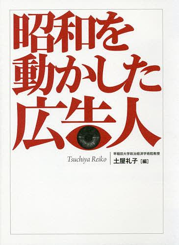 昭和を動かした広告人 土屋礼子 SALE 1000円以上送料無料 本日限定