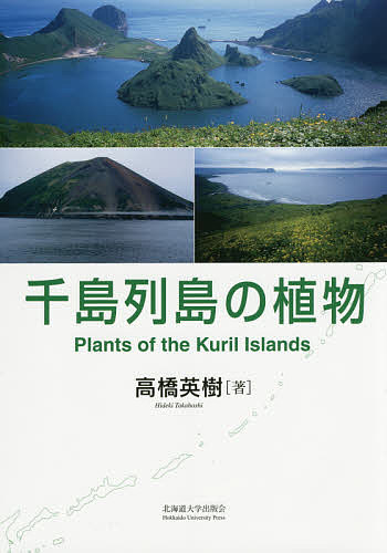 千島列島の植物/高橋英樹【1000円以上送料無料】
