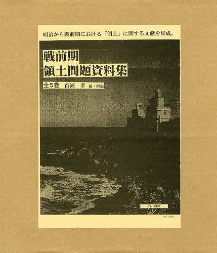戦前期領土問題資料集 5巻セット/百瀬孝【1000円以上送料無料】
