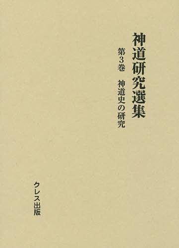神道研究選集 第3巻【1000円以上送料無料】