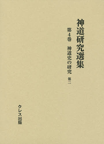 神道研究選集 第4巻【1000円以上送料無料】