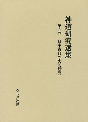 神道研究選集 第5巻【1000円以上送料無料】