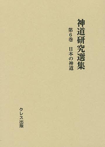 神道研究選集 第6巻【1000円以上送料無料】
