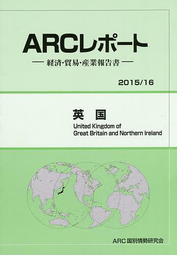 英国 2015/16年版/ARC国別情勢研究会【1000円以上送料無料】