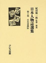 日本人物誌選集 第4巻 復刻/紀田順一郎【1000円以上送料無料】
