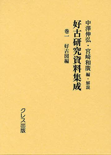 好古研究資料集成 巻1 復刻/中澤伸弘/・解説宮崎和廣【1000円以上送料無料】