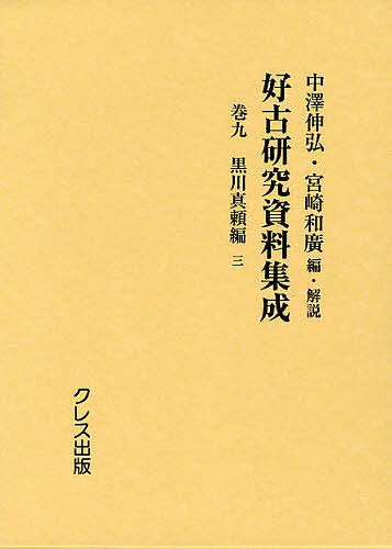 好古研究資料集成 巻9 復刻/中澤伸弘/・解説宮崎和廣【1000円以上送料無料】