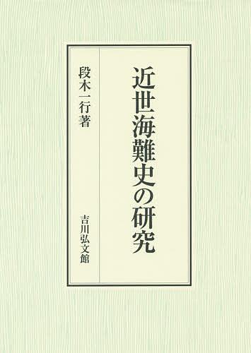 近世海難史の研究/段木一行【1000円以上送料無料】