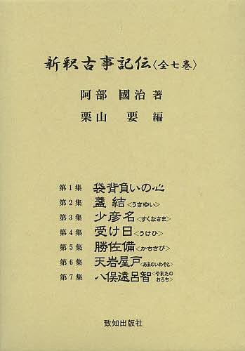 新釈古事記伝 7巻セット/阿部國治【1000円以上送料無料】