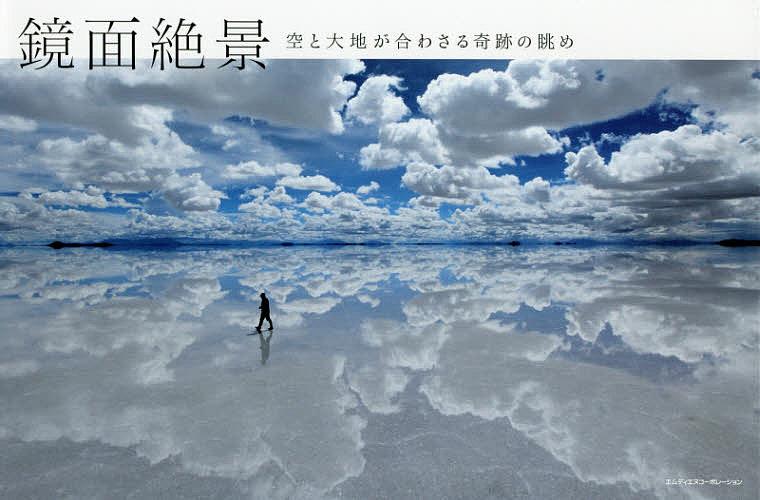 奉呈 鏡面絶景 空と大地が合わさる奇跡の眺め 超定番 1000円以上送料無料
