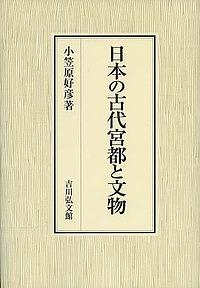 日本の古代宮都と文物/小笠原好彦【1000円以上送料無料】