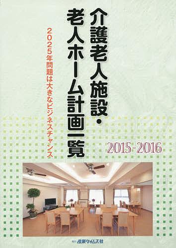 介護老人施設・老人ホーム計画一覧 2015-2016【1000円以上送料無料】