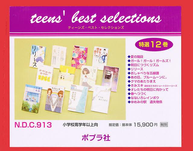 teens' best best teens' selections selections 12巻セット【1000円以上送料無料】, アトリエ美樹:1376f288 --- alniam.com