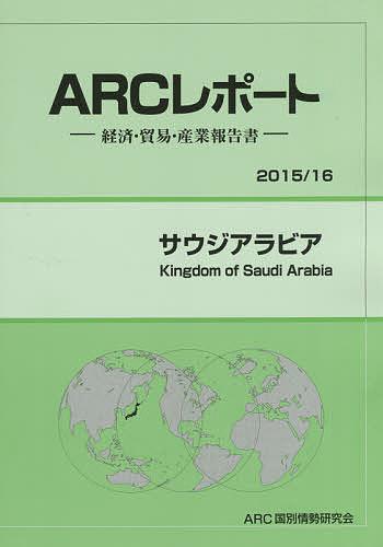 サウジアラビア 2015/16年版/ARC国別情勢研究会【1000円以上送料無料】