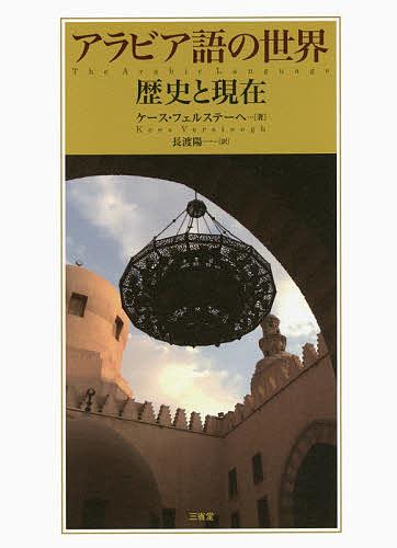 アラビア語の世界 歴史と現在/ケース・フェルステーヘ/長渡陽一【1000円以上送料無料】