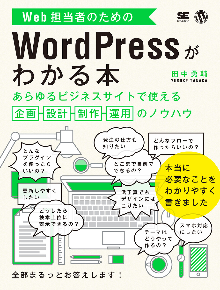 Web担当者のためのWordPressがわかる本 あらゆるビジネスサイトで使える企画・設計・制作・運用のノウハウ/田中勇輔【1000円以上送料無料】