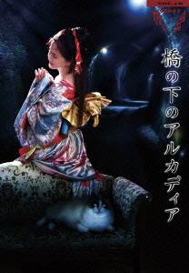 夜会VOL.18「橋の下のアルカディア」/中島みゆき【1000円以上送料無料】