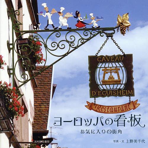 ヨーロッパの看板 お気に入りの街角 宅配便送料無料 上野美千代 1000円以上送料無料 お歳暮