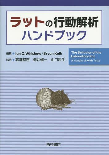 ラットの行動解析ハンドブック/IanQ.Whishaw/BryanKolb/高瀬堅吉【1000円以上送料無料】