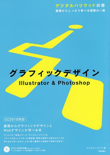 デジタルハリウッドの本:基礎からしっかり学べる信頼の一冊 グラフィックデザインIllustrator 日本正規代理店品 Photoshop 全品最安値に挑戦 デジタルハリウッド 1000円以上送料無料