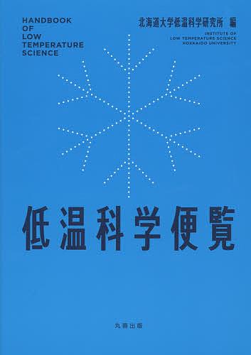 買い物 低温科学便覧 北海道大学低温科学研究所 1000円以上送料無料 お気にいる