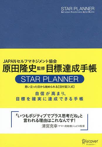目標達成手帳 STAR 予約 PLANNER 原田隆史 1000円以上送料無料 全国どこでも送料無料