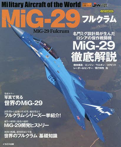 イカロスMOOK 世界の名機シリーズ MiG-29フルクラム 安心の実績 高価 買取 強化中 1000円以上送料無料 ストア