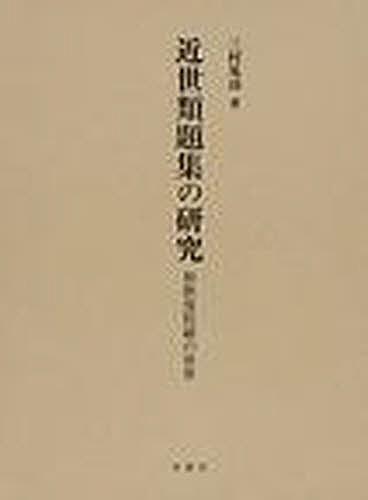 近世類題集の研究 和歌曼陀羅の世界/三村晃功【1000円以上送料無料】
