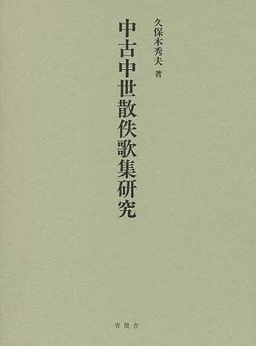中古中世散佚歌集研究/久保木秀夫【1000円以上送料無料】