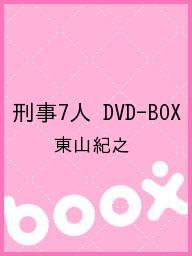 刑事7人 DVD-BOX/東山紀之【1000円以上送料無料】