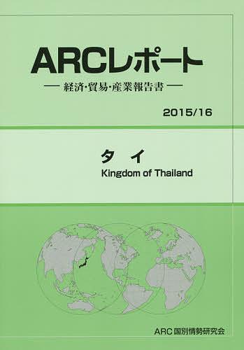 タイ 2015/16年版/ARC国別情勢研究会【1000円以上送料無料】