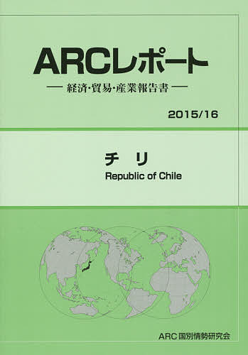 チリ 2015/16年版/ARC国別情勢研究会【1000円以上送料無料】