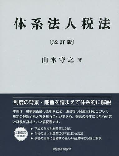 体系法人税法 〔2015〕32訂版/山本守之【1000円以上送料無料】