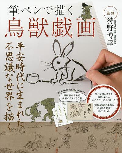 筆ペンで描く鳥獣戯画 狩野博幸 驚きの値段 超特価SALE開催 1000円以上送料無料