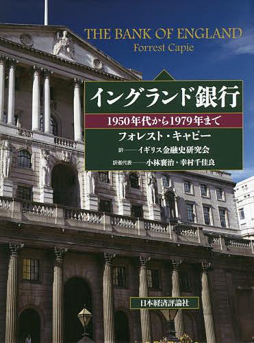 イングランド銀行 1950年代から1979年まで/フォレスト・キャピー/イギリス金融史研究会【1000円以上送料無料】