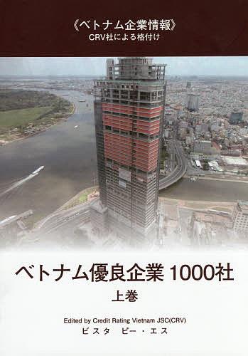 ベトナム優良企業1000社 CRV社による格付け 上巻/CreditRatingVietnamJSC【1000円以上送料無料】