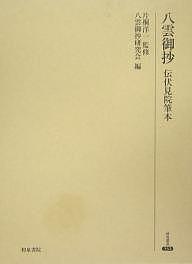 八雲御抄 伝伏見院筆本/八雲御抄研究会【1000円以上送料無料】