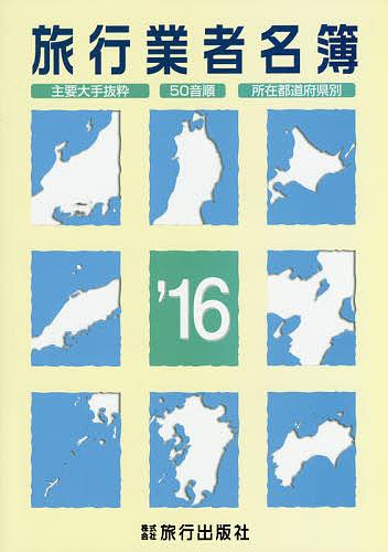 旅行業者名簿 主要大手抜粋 50音順 所在都道府県別 '16【1000円以上送料無料】