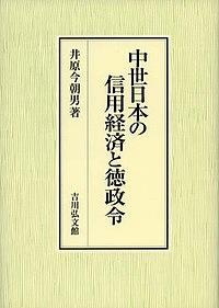 中世日本の信用経済と徳政令/井原今朝男【1000円以上送料無料】