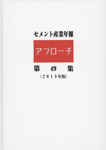 セメント産業年報「アプローチ」 第49集(2015年版)/セメント新聞編集部【1000円以上送料無料】