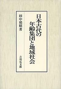 日本古代の年齢集団と地域社会/田中禎昭【1000円以上送料無料】