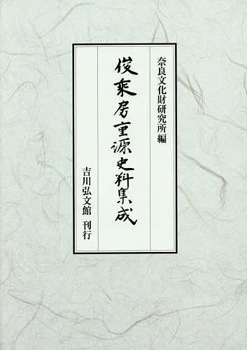 俊乘房重源史料集成/小林剛【1000円以上送料無料】