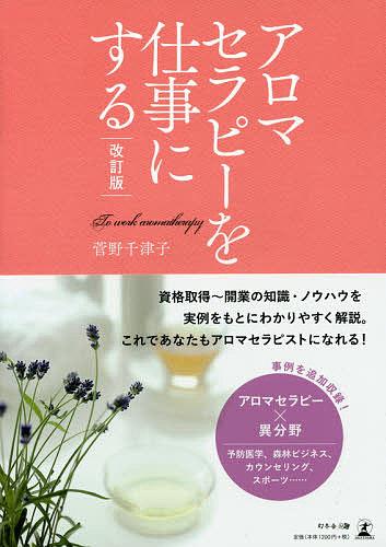 アロマセラピーを仕事にする 当店は最高な サービスを提供します 菅野千津子 上品 1000円以上送料無料