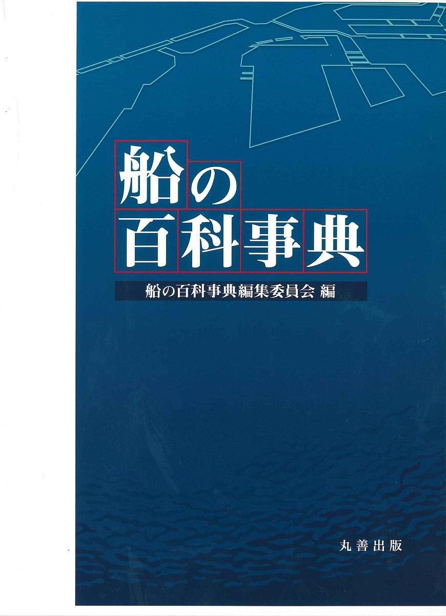 船の百科事典/船の百科事典編集委員会【1000円以上送料無料】