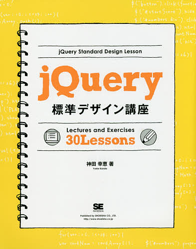jQuery標準デザイン講座 Lectures and Exercises 30 Lessons 「使える」知識が身につく!/神田幸恵【1000円以上送料無料】