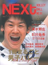 主婦の友ヒットシリーズ VOLLEYBALL タイムセール NEXt 信頼 1000円以上送料無料 Vol.01