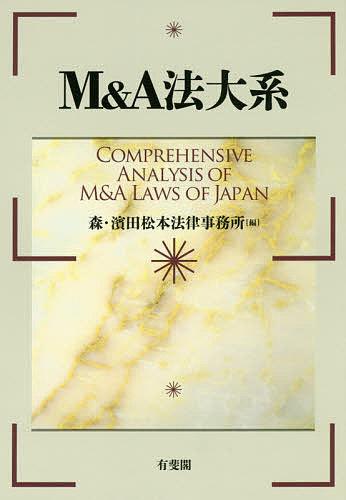 M&A法大系/森・濱田松本法律事務所【1000円以上送料無料】
