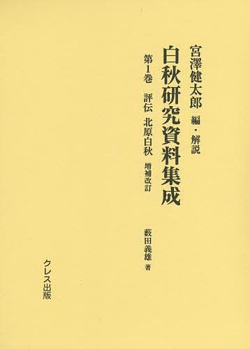 白秋研究資料集成 第1巻/宮澤健太郎【1000円以上送料無料】
